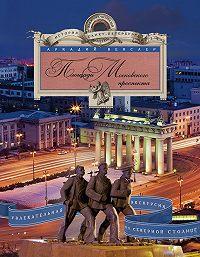 Аркадий Векслер -Площади Московского проспекта. Увлекательная экскурсия по Северной столице
