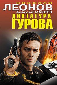 Николай Леонов, Алексей Макеев - Диктатура Гурова (сборник)