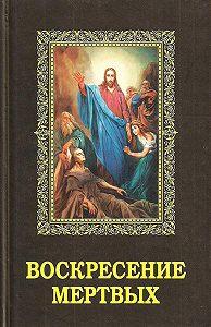 Алексей Фомин -Воскресение мертвых