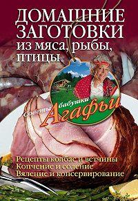 Агафья Тихоновна Звонарева -Домашние заготовки из мяса, рыбы, птицы