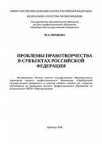 Марина Иванова -Проблемы правотворчества в субъектах Российской Федерации