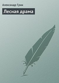 Александр Грин -Лесная драма