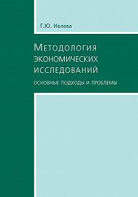 Г. Ивлева -Методология экономических исследований. Основные подходы и проблемы