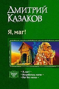 Дмитрий Казаков - Истребитель магов