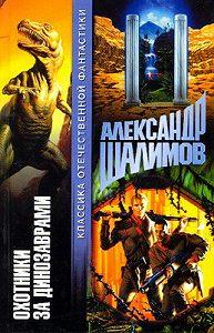 Александр Шалимов -Охотоники за динозаврами [Охота за динозаврами]