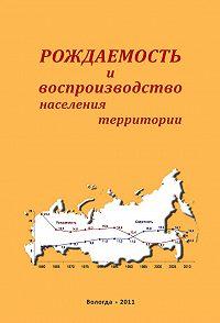 А. А. Шабунова -Рождаемость и воспроизводство населения территории