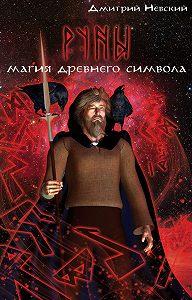 Дмитрий Невский -Руны. Магия древнего символа