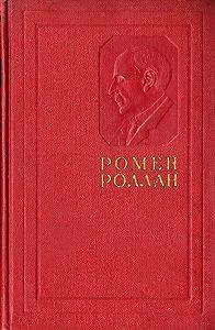 Ромен  Роллан -Жизнь Толстого