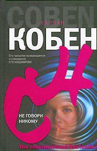 Харлан Кобен -Не говори никому