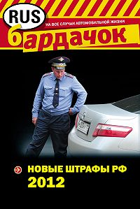 Оксана Усольцева -Новые штрафы 2012
