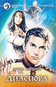 Борис Иванов -Диаспора