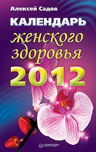 Алексей Викторович Садов -Календарь женского здоровья на 2012 год