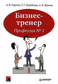 А. В. Сергеев -Бизнес-тренер. Профессия №1
