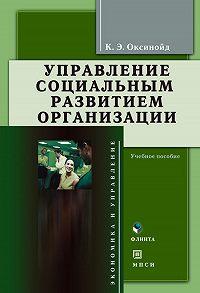 К. Э. Оксинойд -Управление социальным развитием организации: учебное пособие