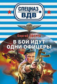 Сергей Зверев - В бой идут одни офицеры