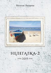Наталья Лазарева -Нелегалка-2-2015. 2014-2015-2016