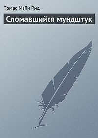 Томас Майн Рид -Сломавшийся мундштук