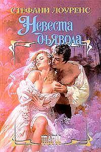 Стефани Лоуренс -Невеста дьявола