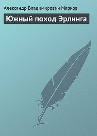 Александр Владимирович Марков -Южный поход Эрлинга