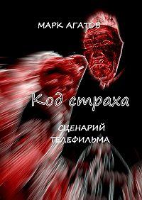 Марк Агатов -Код страха. Сценарий телефильма