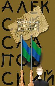 Алексей Слаповский -Пропавшие в Бермудии
