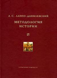 А. С. Лаппо-Данилевский -Методология истории
