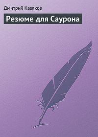 Дмитрий Казаков -Резюме для Саурона