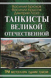 Василий Крысов -На самоходке против «Тигров»
