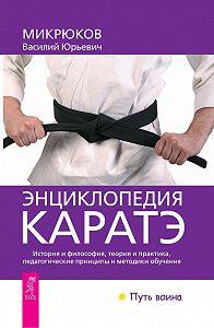 Василий Микрюков -Энциклопедия каратэ