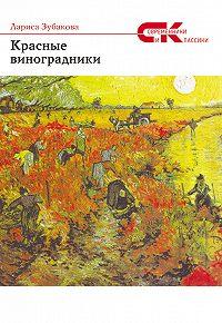 Лариса Зубакова -Красные виноградники