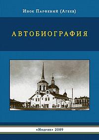 Парфений (Агеев) -Автобиография