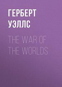 Герберт Уэллс -The War of the Worlds