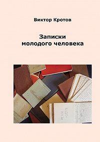 Виктор Кротов -Записки молодого человека