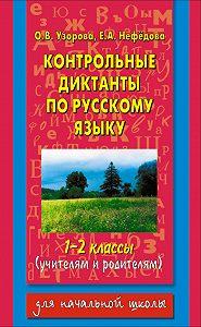 О. В. Узорова -Контрольные диктанты по русскому языку. 1-2 классы (учителям и родителям)