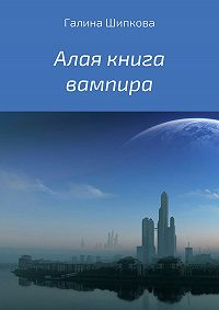 Галина Шипкова -Алая книга вампира