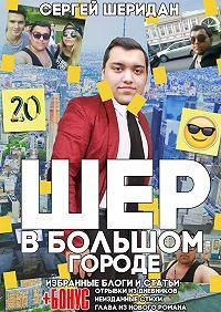Сергей Шеридан -Шер вбольшом городе