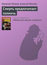 Николай Леонов -Смерть предпочитает полночь