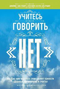 Клаудия Альтушер -Учитесь говорить «нет»
