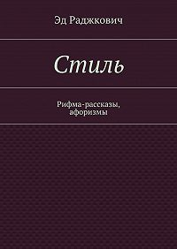 Эд Раджкович - Стиль
