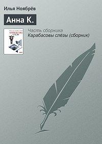 Илья Ноябрёв -Анна К.