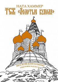 Ната Хаммер -ТСЖ «Золотые купола»: Московский комикс