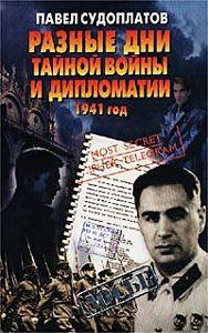 Павел Судоплатов -Разные дни тайной войны и дипломатии. 1941 год