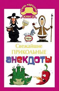 Е. Маркина - Cвежайшие прикольные анекдоты