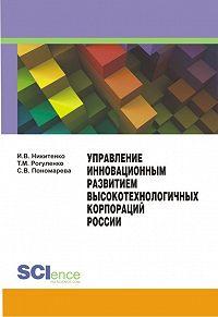 Татьяна Рогуленко -Управление инновационным развитием высокотехнологичных корпораций России
