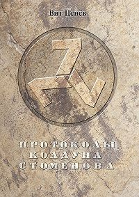Вит  Ценев - Протоколы колдуна Стоменова