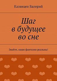 Казанцев Валерий -Шаг вбудущее восне