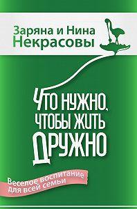 Заряна и Нина Некрасовы, Заряна Некрасова, Нина Некрасова, Заряна Некрасова - Что нужно, чтобы жить дружно. Весёлое воспитание для всей семьи