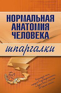 Максим Васильевич Кабков - Нормальная анатомия человека