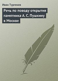 Иван Тургенев -Речь по поводу открытия памятника А. С. Пушкину в Москве