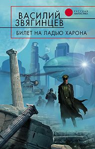 Василий Звягинцев - Билет на ладью Харона